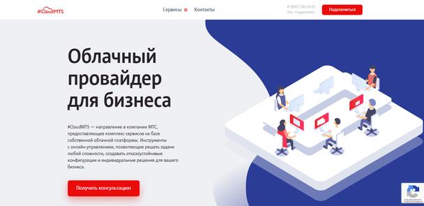 Отдельный сайт для нового B2B-продукта CloudMTS