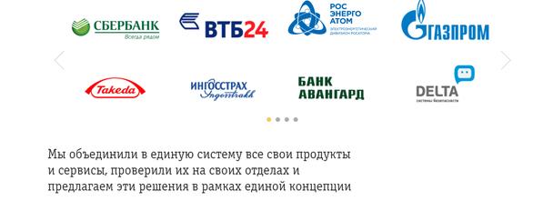 B2B-клиенты