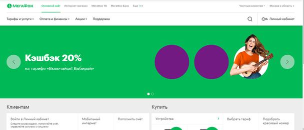 Сайт для частных клиентов с выходом в Интернет-магазин в самой верхней панели навигации