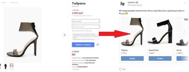Клиентка искала босоножки на сайте Lamoda, потом зашла в свой профиль ВКонтакте, а там реклама той самой обуви и ссылка на нужную страницу!