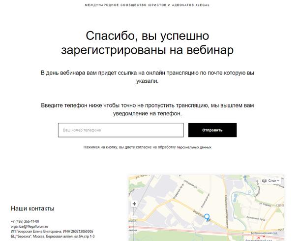 СПАСИБО ЗА ... регистрацию на вебинар