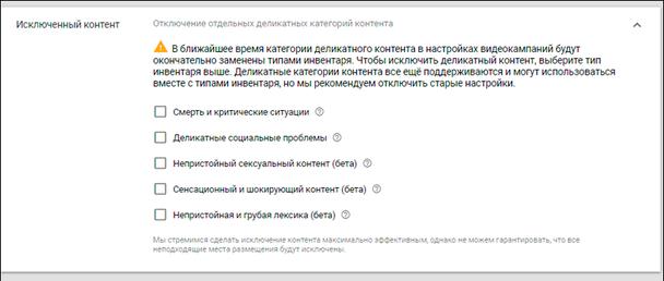 Вы также можете увидеть опцию, позволяющую исключить конфиденциальные типы контента, но Google находится в процессе ее поэтапной ликвидации.