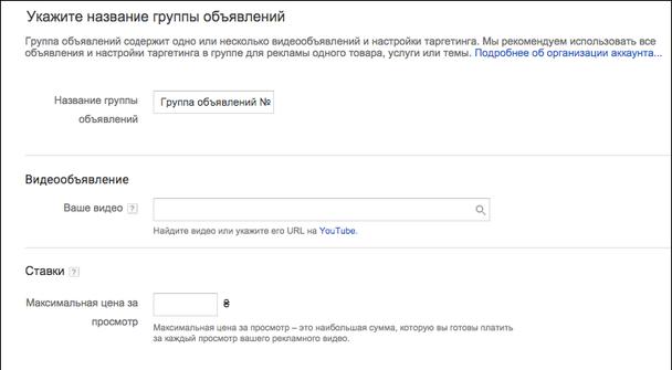 выберите сумму ставки и вставьте URL-адрес YouTube для своего видеообъявления