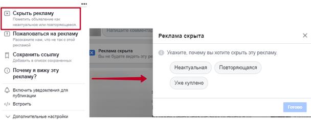 Иллюстрация к статье: Как снизить частоту показов объявлений в Facebook и увеличить их релевантность: 15 рекомендаций