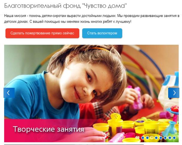 Благотворительный фонд «Чувство дома» — объяснительного текста немного, текст не мотивирует к действию