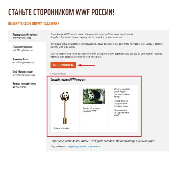 Всемирный фонд дикой природы (WWF Russia) предлагает вознаграждение за определенные суммы взносов