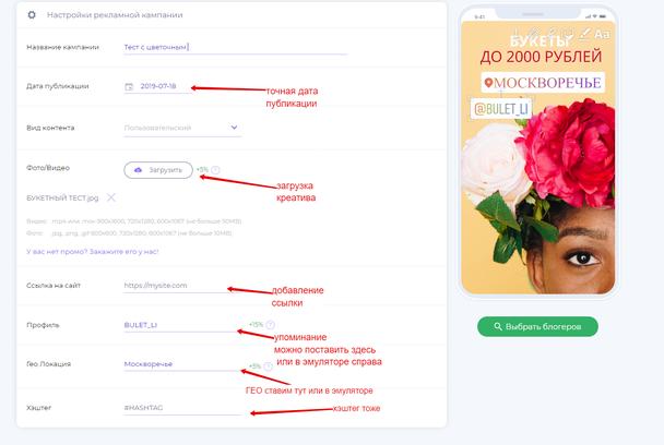 В левом поле конструктора вы также можете указать нужные элементы, плюс добавить название кампании, дату публикации, выбрать вид контента и загрузить креатив.