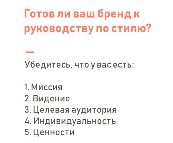 Иллюстрация к статье: Как создать брендбук за 5 простых шагов