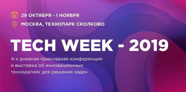 Иллюстрация к статье: 29 октября в Москве пройдет ежегодная конференция по внедрению цифровых технологий в бизнес — Tech Week 19