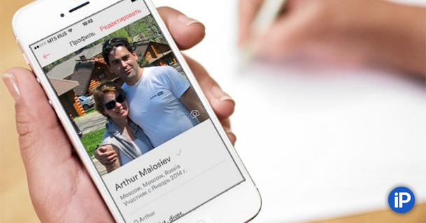 Пример подтвержденного профиля на Airbnb