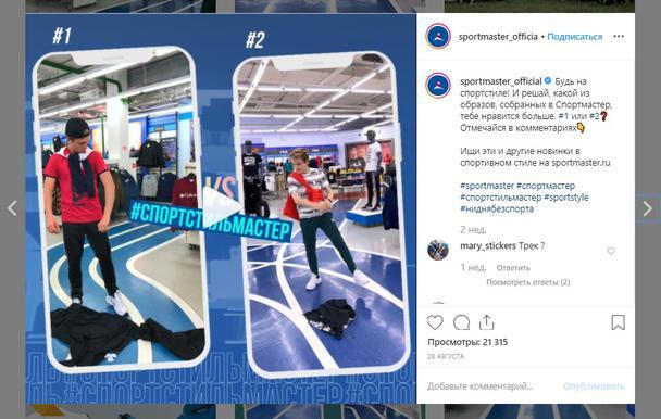 Хештег #спортмастер, интегрированный в видео Instagram
