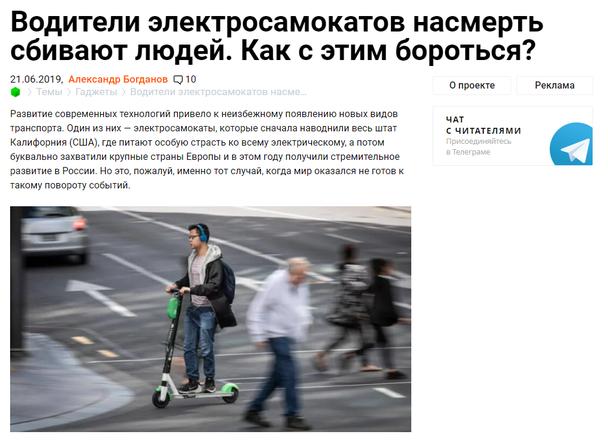 «Регулирование убьет рынок электросамокатов»