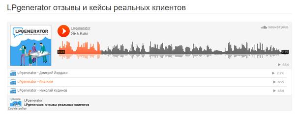 Аудиоотзывы — на странице отзывов и на главной странице