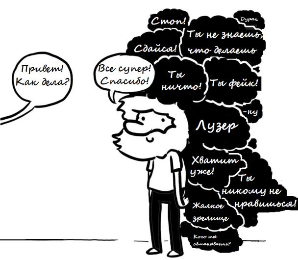Иллюстрация к статье: Как преодолеть синдром самозванца: советы от 12 успешных предпринимателей