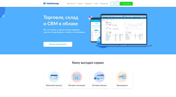 скриншот с лендинга облачного сервиса управления торговлей