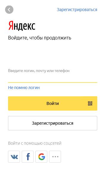Форма входа в почту от Яндекс