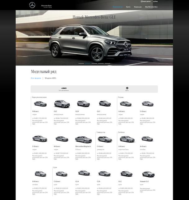 перечень моделей машин от Mercedes-Benz