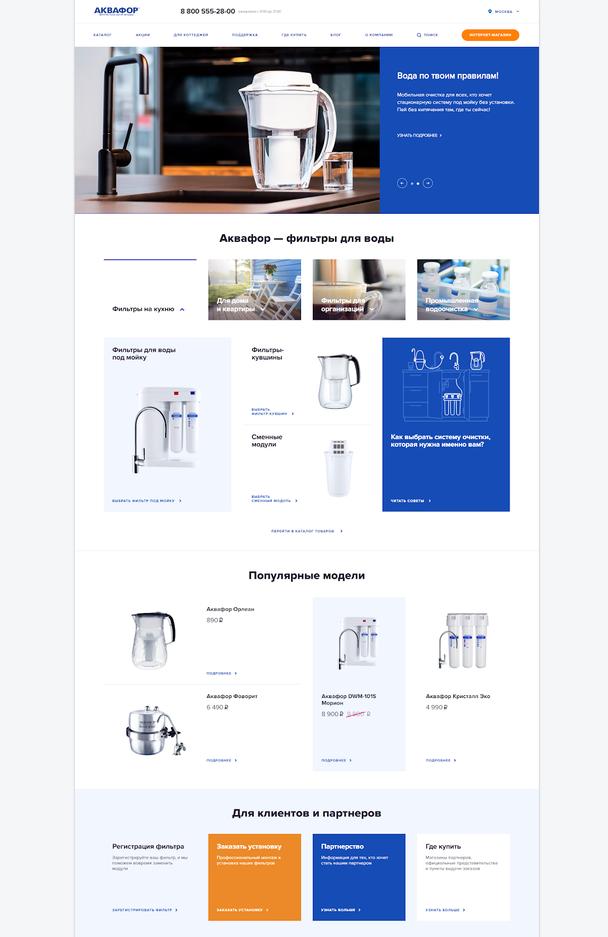 На этом сайте известного производителя фильтров для воды очень четко видно, как контент в прямоугольных блоках отделяет фигуру от фона