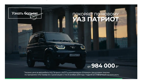 Реклама УАЗ Патриот в желто-черных тонах