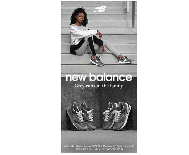 Реклама от New Balance в практичном сером цвете