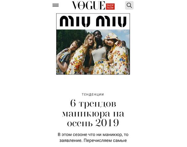 Лаконичный мобильный баннер от Miu Miu