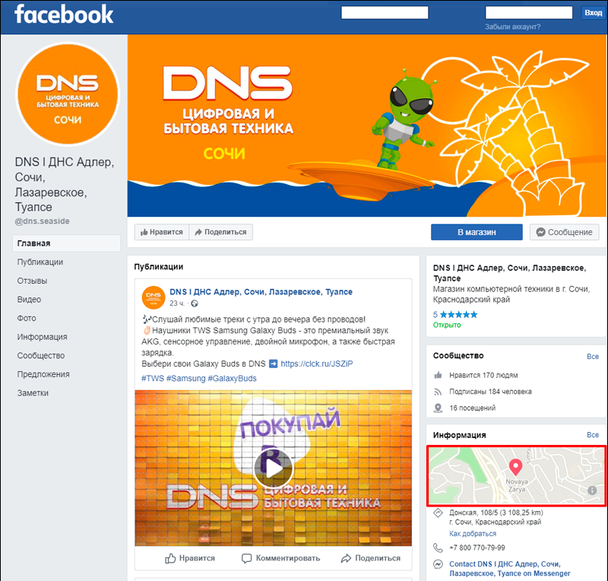 Скриншот рекламы локального филиала торговой сети.