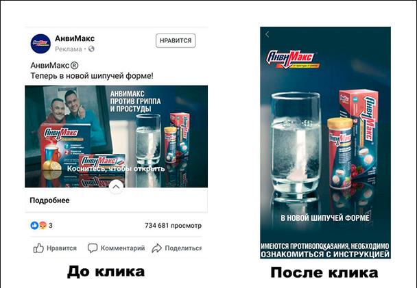 Реклама в формате Canvas («Холст»)