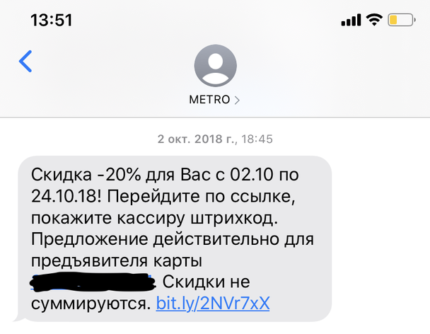 Иллюстрация к статье: SMS-маркетинг: хороший, плохой, злой