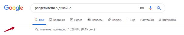 Пример разделительной линии на странице поиска Гугл