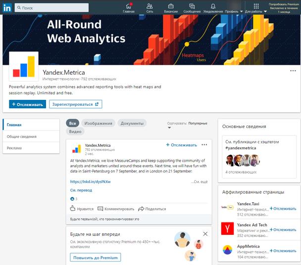Иллюстрация к статье: Как создать бизнес-страницу LinkedIn (и для чего она нужна)?