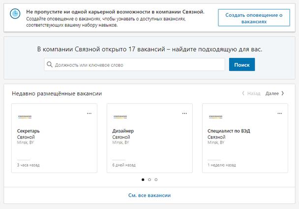 благодаря бизнес-странице LinkedIn кандидаты смогут больше узнать о вашей компании и о работе в ней