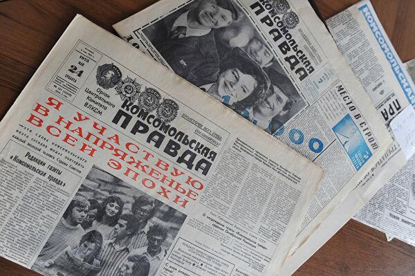 Первая полоса газеты «Комсомольская правда» от 24 мая 1975 г.