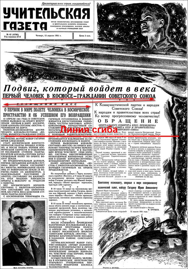 номер «Учительской газеты» от 13 апреля 1961 года