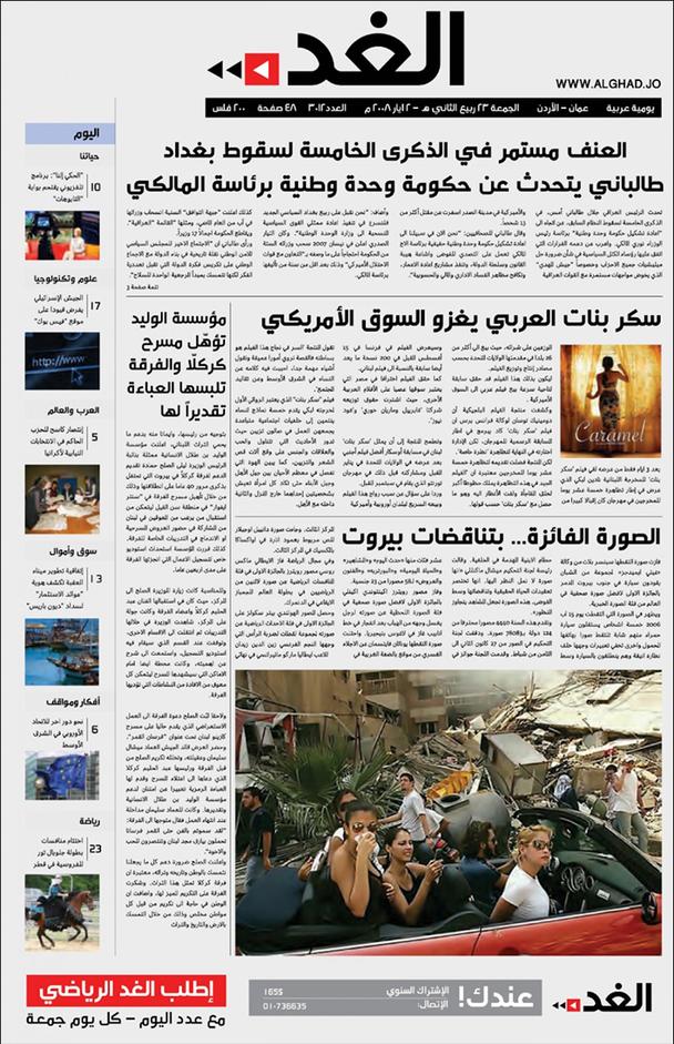 Печатные страницы для языков, читаемых справа налево, представляют собой зеркальное отображение западных газетных макетов