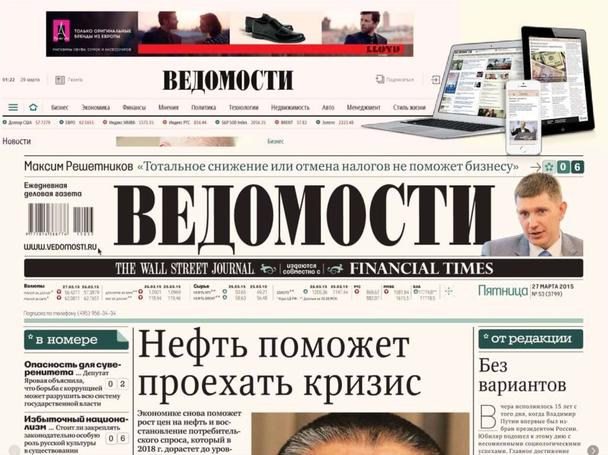 Узнаваемый «шильдик» газеты Ведомости