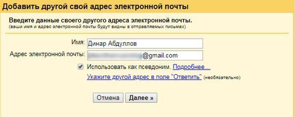 Если вы планируете отправлять письма с добавленного адреса от имени другого пользователя, уберите флажок.