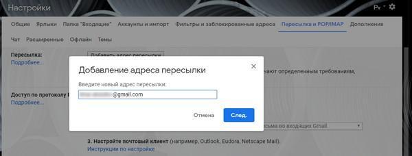 Добавьте адрес электронной почты основной учетной записи в настройки «Пересылки и POP/IMAP»