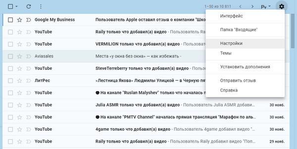 Перейдите к настройкам Gmail