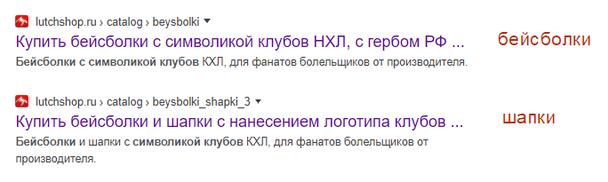 2 следующих друг за другом результата поисковой выдачи, при этом релевантен запросу только первый сайт, а сами ссылки занимают 13 и 14 позицию в поиске