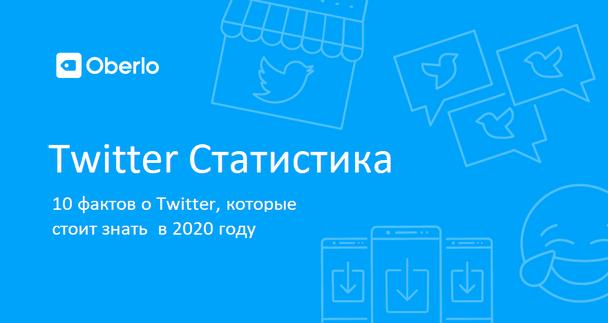 Иллюстрация к статье: 10 фактов из статистики Twitter, о которых стоит знать в 2020 году
