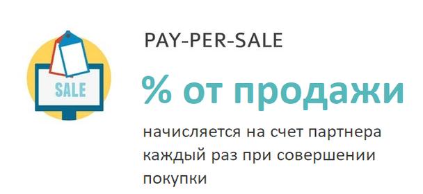 Оплата за продажу (pay per sale)