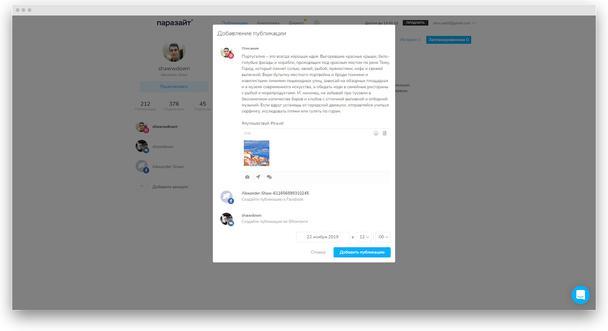 Этот функционал работает с аккаунтами Инстаграм, «ВКонтакте» и Фейсбук