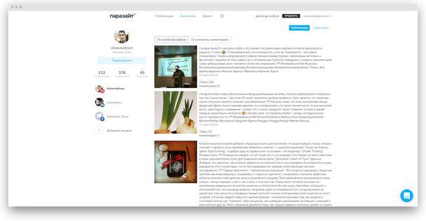 В Паразайт есть специальный раздел аналитики, где посты сортируются по количеству лайков и комментариев — это помогает увидеть наиболее популярные публикации.