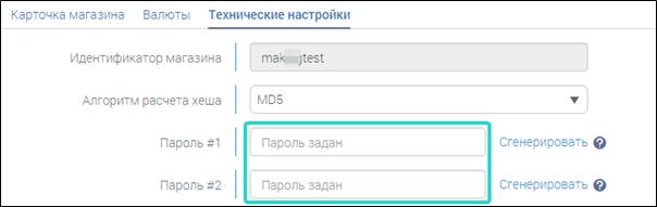 Выберите ставку НДС, введите пароли №1 и №2 и сохраните изменения