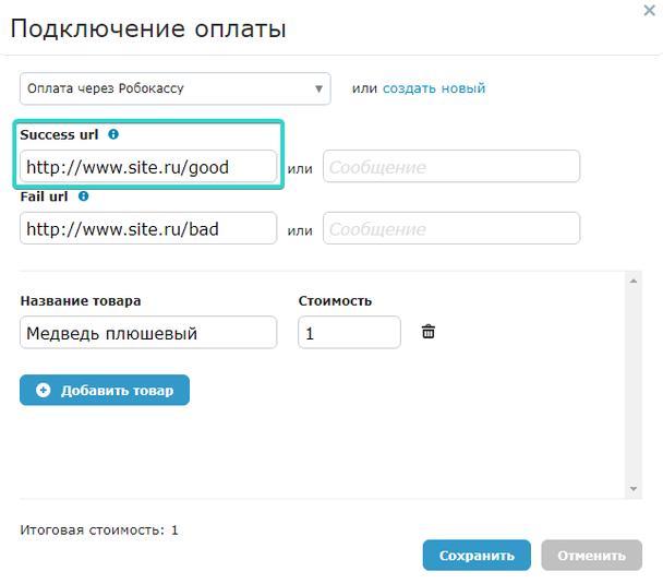Если Вы хотите, чтобы после успешной оплаты пользователя перенаправляло на какую-либо страницу, введите ее адрес в поле «Success url».