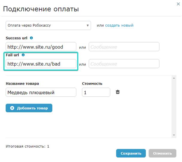 Также вы можете указать URL-адрес в поле «Fail url» - на страницу с этим адресом пользователь будет попадать в том случае, если по каким-то причинам оплата не прошла.