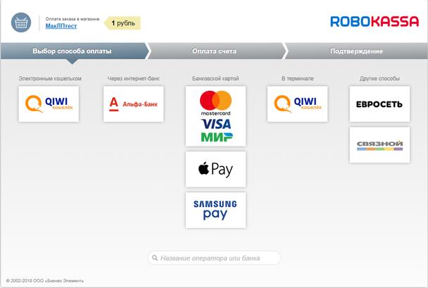Ваши клиенты смогут расплачиваться с помощью электронного кошелька «Qiwi», через интернет-банк «Альфа-банк», банковскими картами Visa, МИР, MasterCard, а также вносить деньги с помощью платежных терминалов и в точках продаж Евросети и Связного.