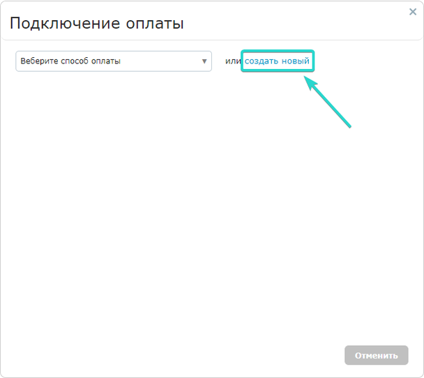Если система оплаты подключается впервые, то кликните по кнопке «Создать новый»