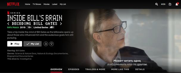 «Внутри мозга Билла: Расшифровка Билла Гейтса»