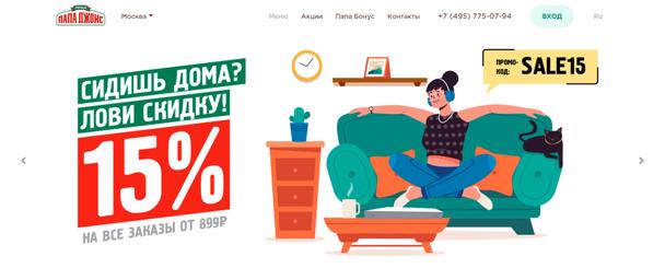большинство брендов мотивируют своих клиентов оставаться дома и совершать покупки онлайн — будь это одежда, лекарства или пицца